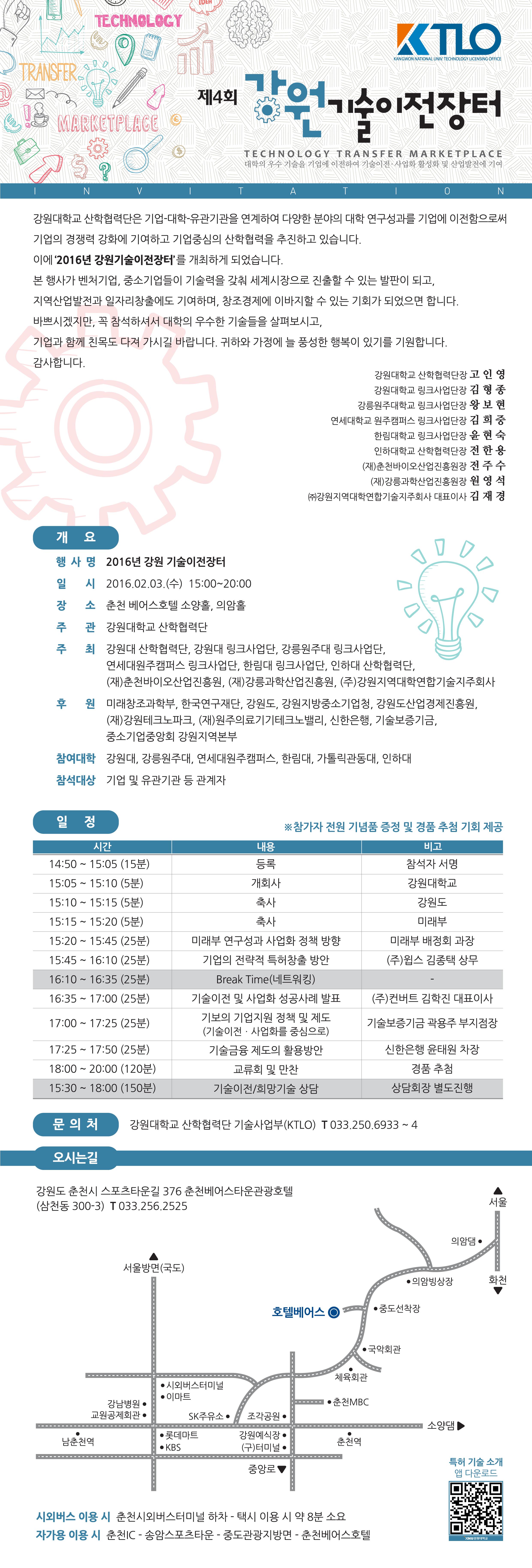 2016 강원 기술이전장터 초청장.png